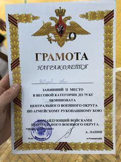 Грамота Чибирева Ивана