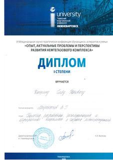 20190513 03 Нижневартовск - 25, 27.04.2019 - 1.0