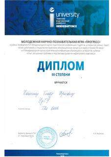20190513 03 Нижневартовск - 25, 27.04.2019 - 1.1