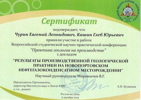 20191306 Практика геологов на производстве Сертификат 01